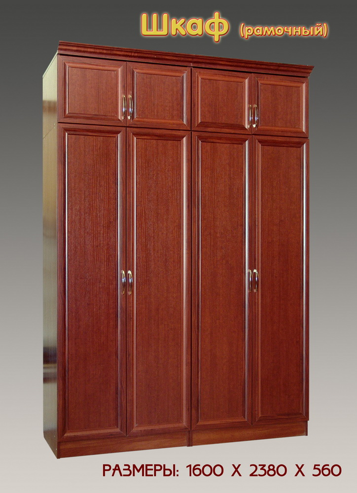 Шкаф рамочный 4 секции: составлен из 2-х шкафов - продажа ме.